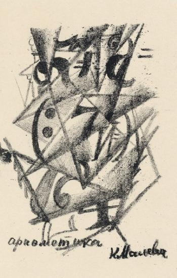Arithmetic by KAZIMIR MALEVICH