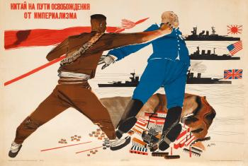 China On The Path Of Liberation From Imperialism by ALEXANDER DEINEKA